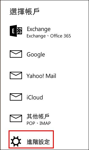 [郵件] 應用程式中的進階設定