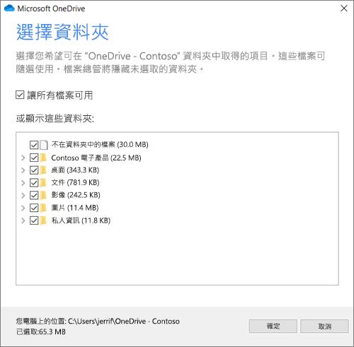 在歡迎使用 OneDrive 精靈中,從 OneDrive 同步處理檔案之畫面的螢幕擷取畫面