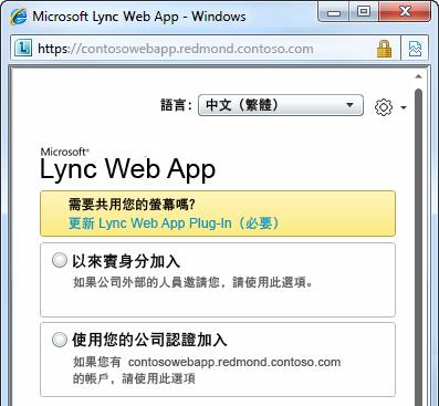 使用 Lync Web App 加入會議的選項