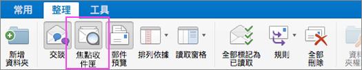 [焦點收件匣] 可協助使電子郵件條理分明。