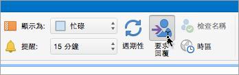 Mac 版 Outlook 2016 中 [要求回覆] 按鈕的螢幕擷取畫面