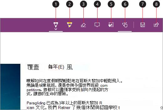 網頁上筆記及醒目提示句子的螢幕截圖