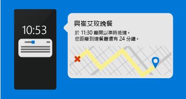 顯示會議提醒的電話,以及提醒在指定時間出發以準時到達的通知
