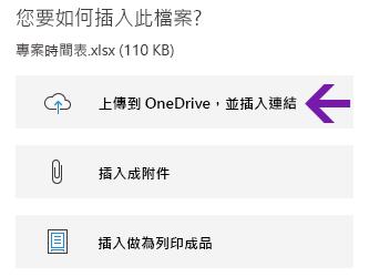 Windows 10 版 OneNote 中的檔案插入選項