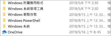 顯示 [檔案總管] 中 OneDrive 應用程式的螢幕擷取畫面。