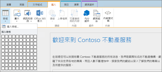 螢幕擷取畫面顯示 SharePoint Online 功能區。選取 [插入] 索引標籤,然後選取 [插入表格] 以指定新表格的列數和欄數。