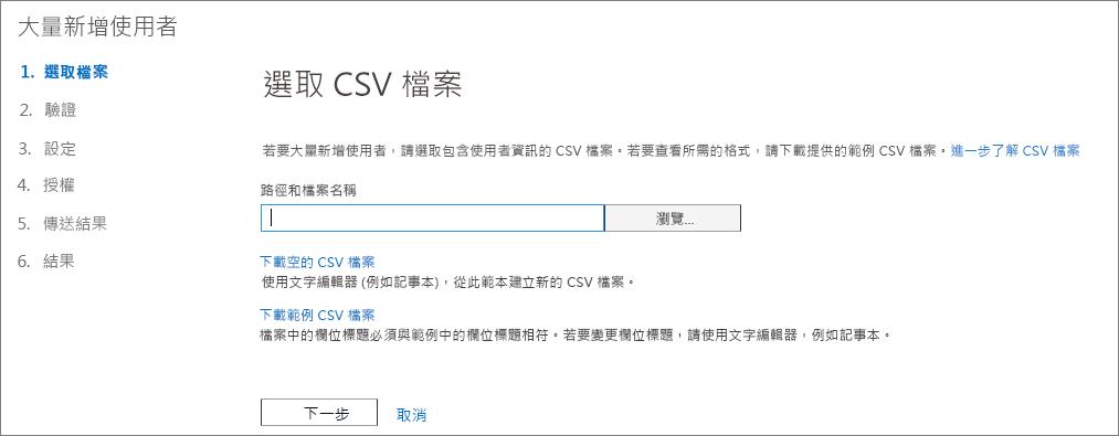 [大量新增使用者] 精靈步驟 1 - 選取 CSV 檔案