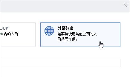 畫面,顯示 [建立] 群組中已選取的外部群組的 Yammer 螢幕擷取畫面。