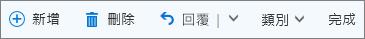 [已標幟的郵件及工作] 清單中已標記的電子郵件的 Outlook.com 命令列