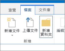 醒目提示 [新增資料夾] 按鈕的功能區上的 [檔案] 索引標籤