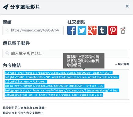 範例使用內嵌程式碼內嵌在 SharePoint 頁面上的內容