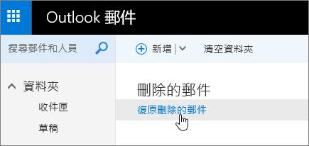 [復原刪除的郵件] 按鈕的螢幕擷取畫面。