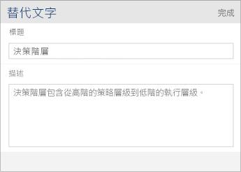 Word Mobile 中,具有 [標題] 和 [描述] 欄位的 [替代文字] 對話方塊之螢幕擷取畫面。