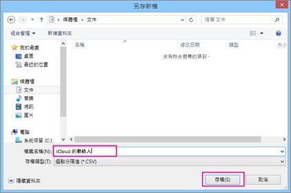 輸入 csv 檔案的名稱,然後選擇 [儲存]。