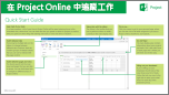 在 Project Online 中追蹤工作的快速入門指南
