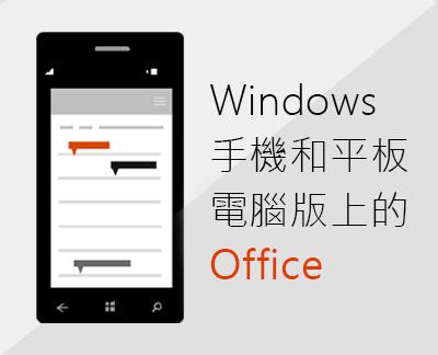 按一下 [設定 Windows 10 裝置上的 Office mobile 應用程式