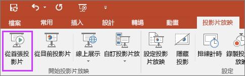 顯示 PowerPoint [投影片放映] 索引標籤上的 [從開始] 按鈕