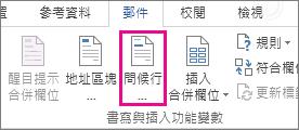 Word 的 [郵件] 索引標籤中,顯示已加上醒目提示的 [問候行] 命令的螢幕擷取畫面。