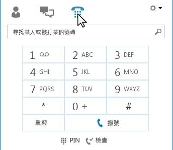[電話] 索引標籤