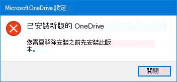 快顯的 OneDrive 錯誤