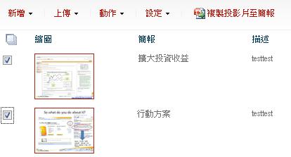 範例投影片庫