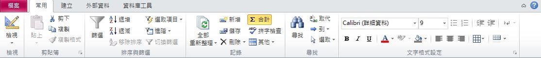 Access 2010 中的功能區