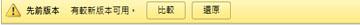 應用程式檔案頂端的黃色橫幅包含兩個按鈕,可讓您比較版本與目前版本,或是還原檔案讓它成為目前版本