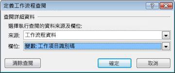查閱工作流程變數命令的工作項目識別碼