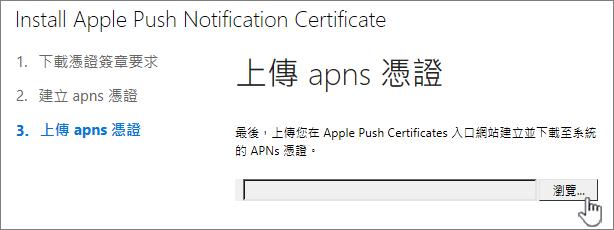 按一下瀏覽按鈕來選取您從 Apple 下載的 APNS 憑證