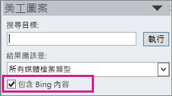 [包含 Bing 內容] 核取方塊