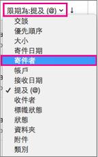 選取 [由 > 從要作為排序依據的寄件者