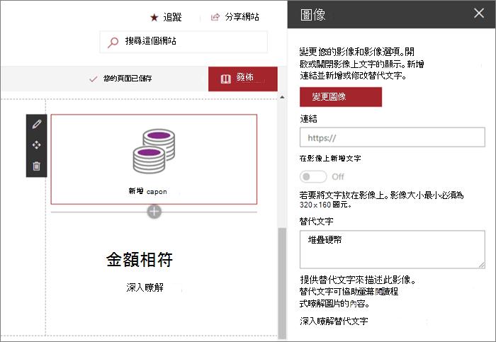 SharePoint Online 中新式提供網站的圖像網頁元件輸入範例