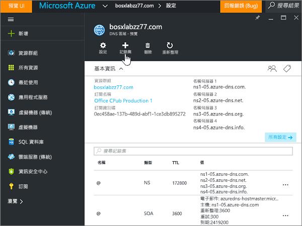Azure-BP-設定-1-3