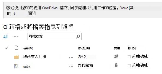 商務用 OneDrive 文件庫