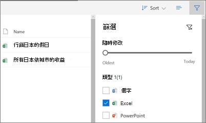 在商務用 OneDrive 中的篩選的螢幕擷取畫面與我共用檢視