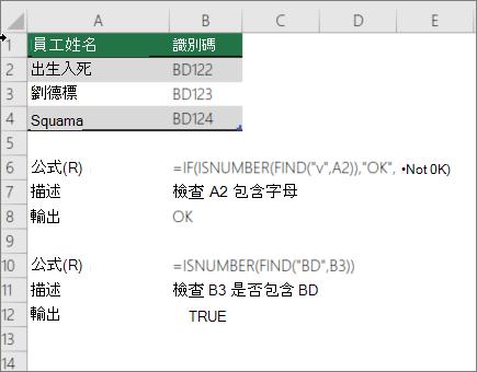 範例使用,ISNUMBER 和 FIND 函數來檢查儲存格的組件是否符合特定文字
