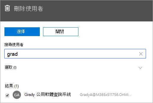 顯示可刪除 Office 365 系統管理中使用者之命令的螢幕擷取畫面。