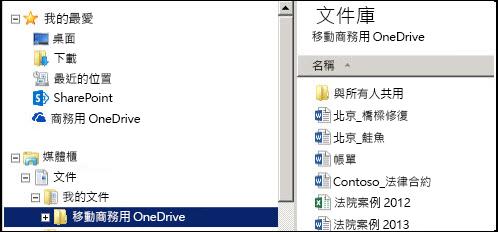 從同步處理的 SharePoint 商務用 OneDrive 資料夾移動檔案後的暫存資料夾