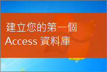 建立您的第一個 Access 2013 資料庫