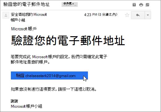 驗證您的電子郵件地址
