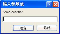 顯示意外 [輸入參數值] 對話方塊的範例,其中識別碼標示為「SomeIdentifier」,要在其中輸入值的欄位,以及 [確定] 和 [取消] 按鈕。