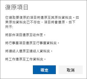 螢幕擷取畫面顯示 [復原項目] 對話方塊的描述,選取要還原的項目將會還原到原始資料夾時可能。