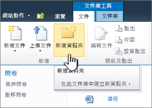 已醒目提示 [新增資料夾] 的 SharePoint 2010 [檔] 功能區