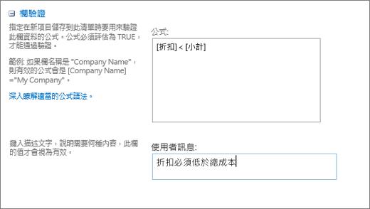 含欄位的資料行驗證] 對話方塊中填寫範例資料