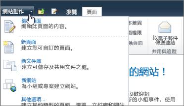 SharePoint 2010 網站動作] 功能表