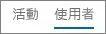 Office 365 Yammer 活動報告中 [使用者] 檢視的螢幕擷取畫面