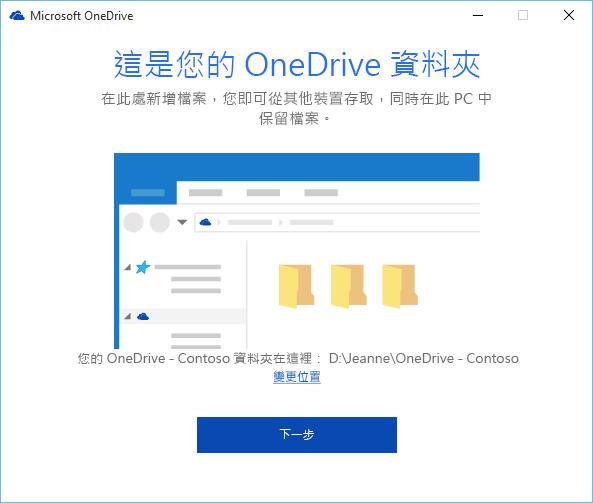 歡迎使用 OneDrive 精靈中「這是您的 OneDrive 資料夾」畫面的螢幕擷取畫面