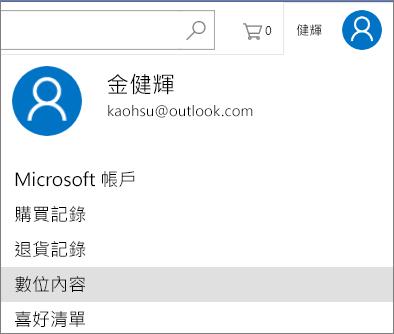 microsoftstore.com 上的安裝數位內容連結。