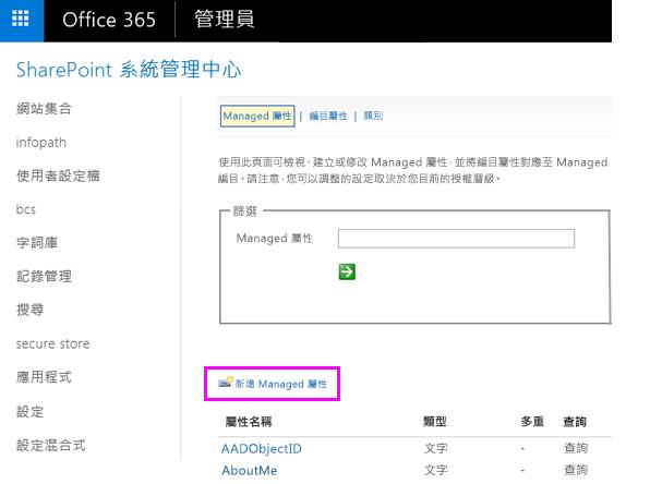 受管理屬性頁面上有以反白顯示的新增受管理的屬性按鈕