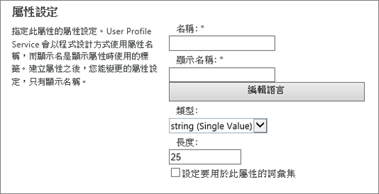 管理員中的使用者設定檔] 下的屬性設定